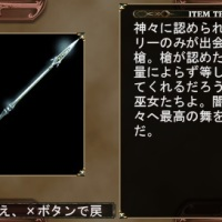 女神の盾・聖女の槍